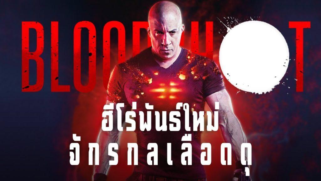 รีวิวหนังเรื่อง Bloodshot  จักรกลเลือดดุ